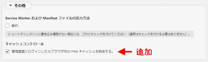 PWA キャッシュコントロール