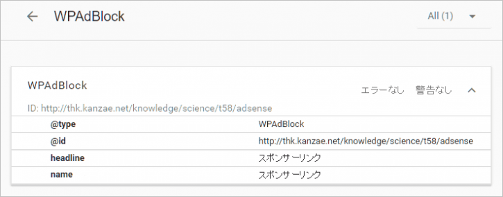 WPAdBlock