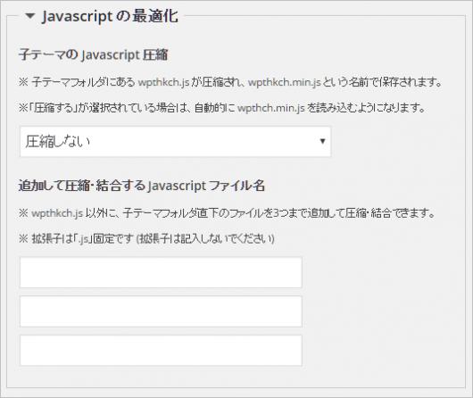 Javascript の圧縮・結合画面