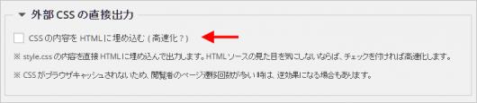CSS の HTML 埋め込み