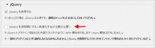 jQuery の非同期化
