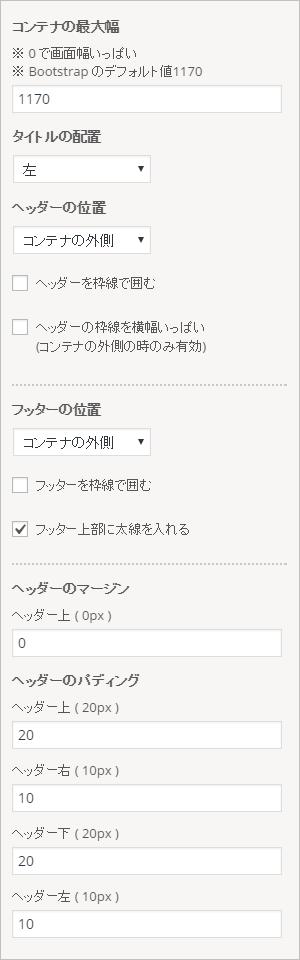 全体レイアウト (2)