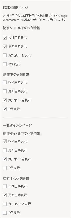 メタ情報の表示位置