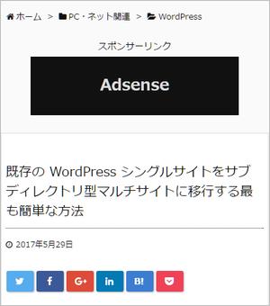 モバイルバナー広告表示画面