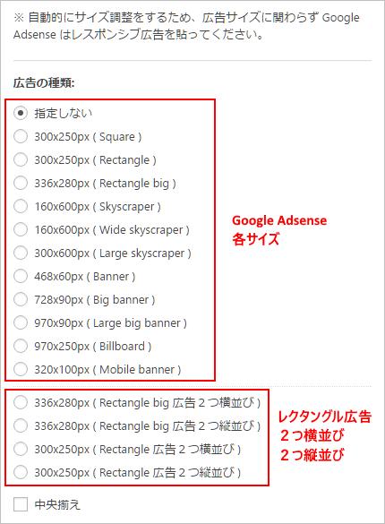 広告サイズ選択画面
