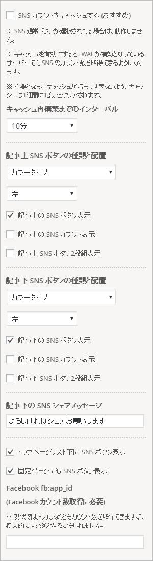 SNS シェアボタン (1)