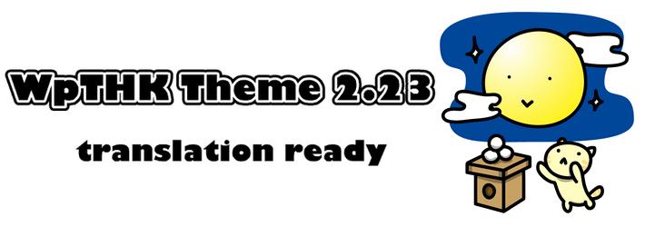 WpTHK 2.23