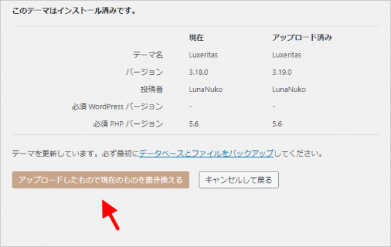 WP 5.5 以降での Luxeritas アップデート