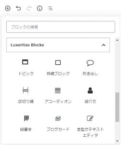 Luxeritas Blocks