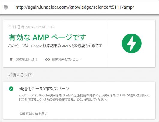 AMP テストの結果