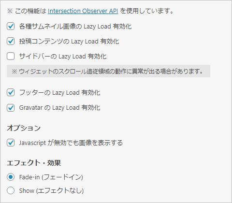 Lazy Load の設定画面