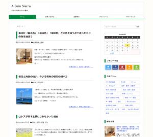 classic blog green TOP
