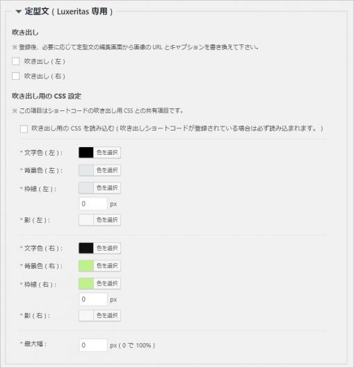 定型文サンプル登録画面