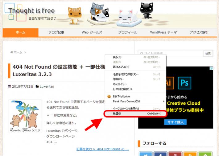Chrome の「検証」をクリック
