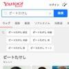 「ビートたけし」の検索結果 - Yahoo!検索